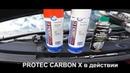 Проверка Protec Carbon X на автомобиле. Реальный тест.