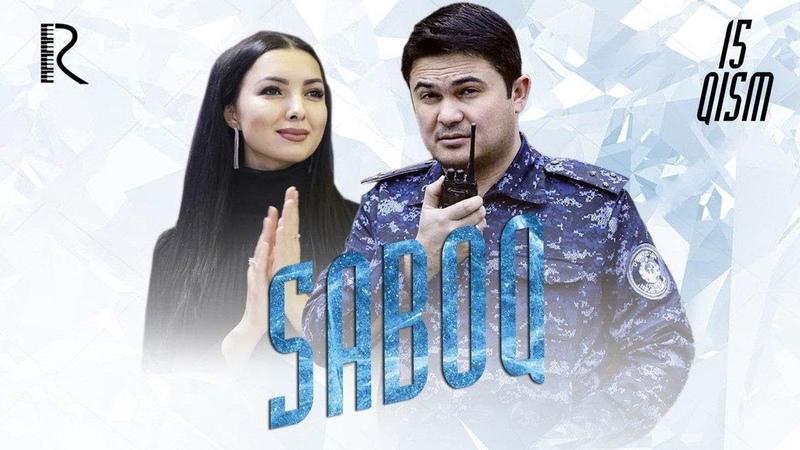 Saboq o'zbek serial Сабок узбек сериал 15 qism