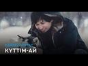 Кайрат Нуртас - Куттим-ай/Жана Нуска (аудио) 2018