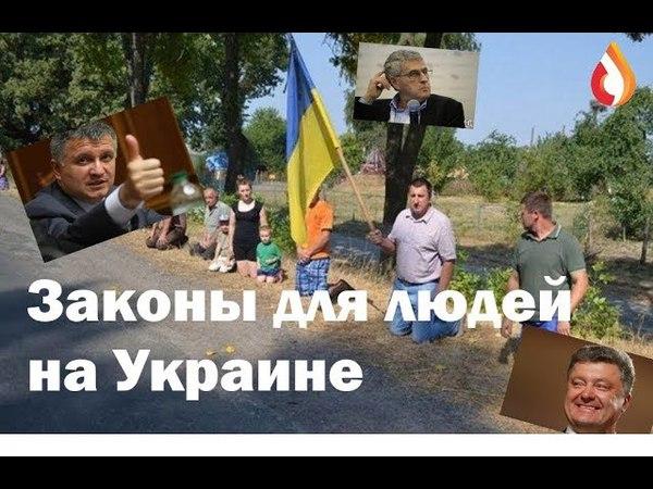 Законы для людей на Украине