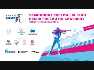 Чемпионат России и IV этап Кубка России по биатлону: Спринт 7,5 км, женщины