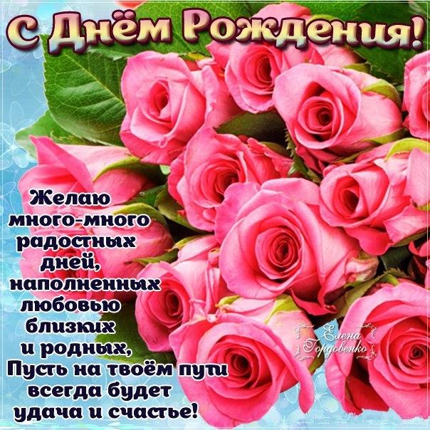День рождения поздравления девушке по имени