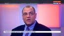 Новости на Россия 24 Эксперт заявление главы МВД США похоже на случайно записанный пьяный разговор за столом