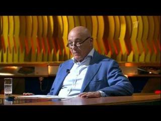 Познер. Интервью с Евгением Мироновым (03.06.2013)