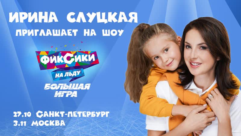 Ирина Слуцкая приглашает на шоу Фиксики на льду Большая игра