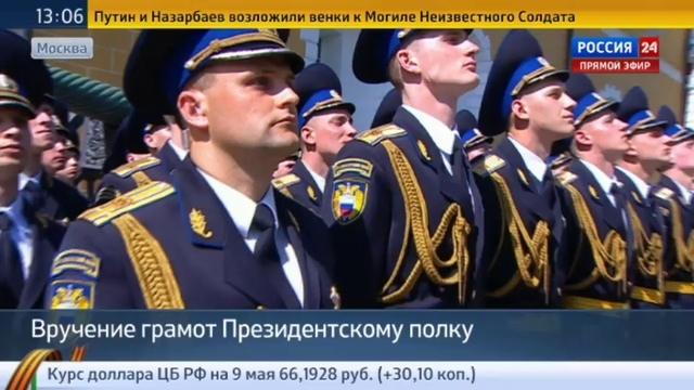 Новости на Россия 24 • Путин вручил Президентскому полку грамоту за обеспечение безопасности РФ