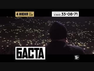 04.06.2019 анонс. баста в новокузнецке