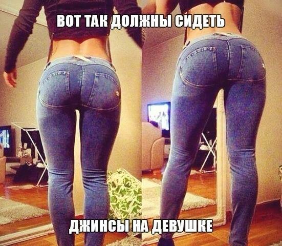 фото большой попы девушки в джинсах