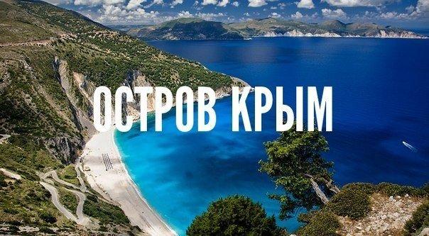 Остров Крым (2014)