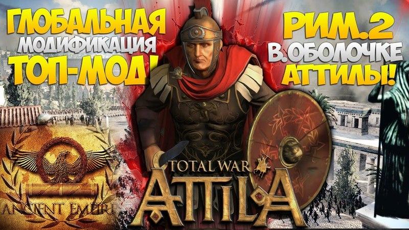 НОВАЯ ГЛОБАЛЬНАЯ МОДИФИКАЦИЯ! АНТИЧНЫЙ МИР В АТТИЛЕ! ОБЗОР - Ancient Empires для Total War: ATTILA