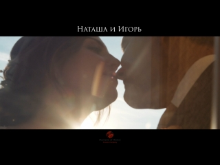 Наташа и Игорь_14.07.2018_Клип в день свадьбы (SDE)