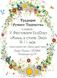 9.10.11 мая 2014 год V Фестиваль EcoDays Жизнь