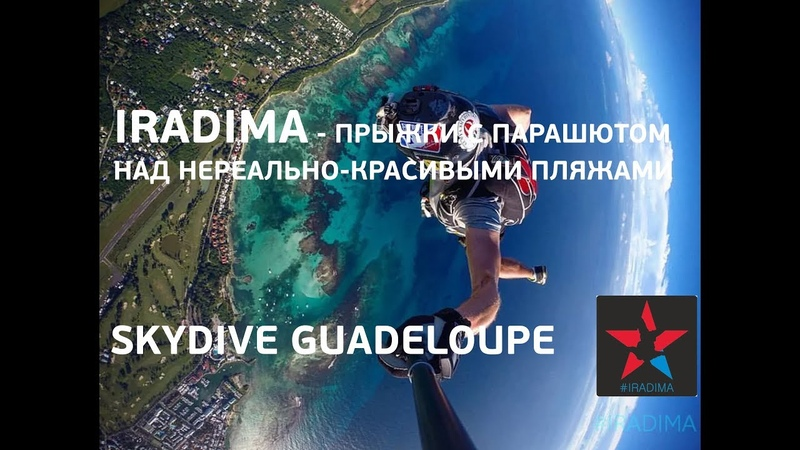 IRADIMA Прыжки с парашютом над нереально красивыми пляжами Гваделупа