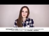 Герундий для начинающих (глагол с окончанием -ing) - English Spot