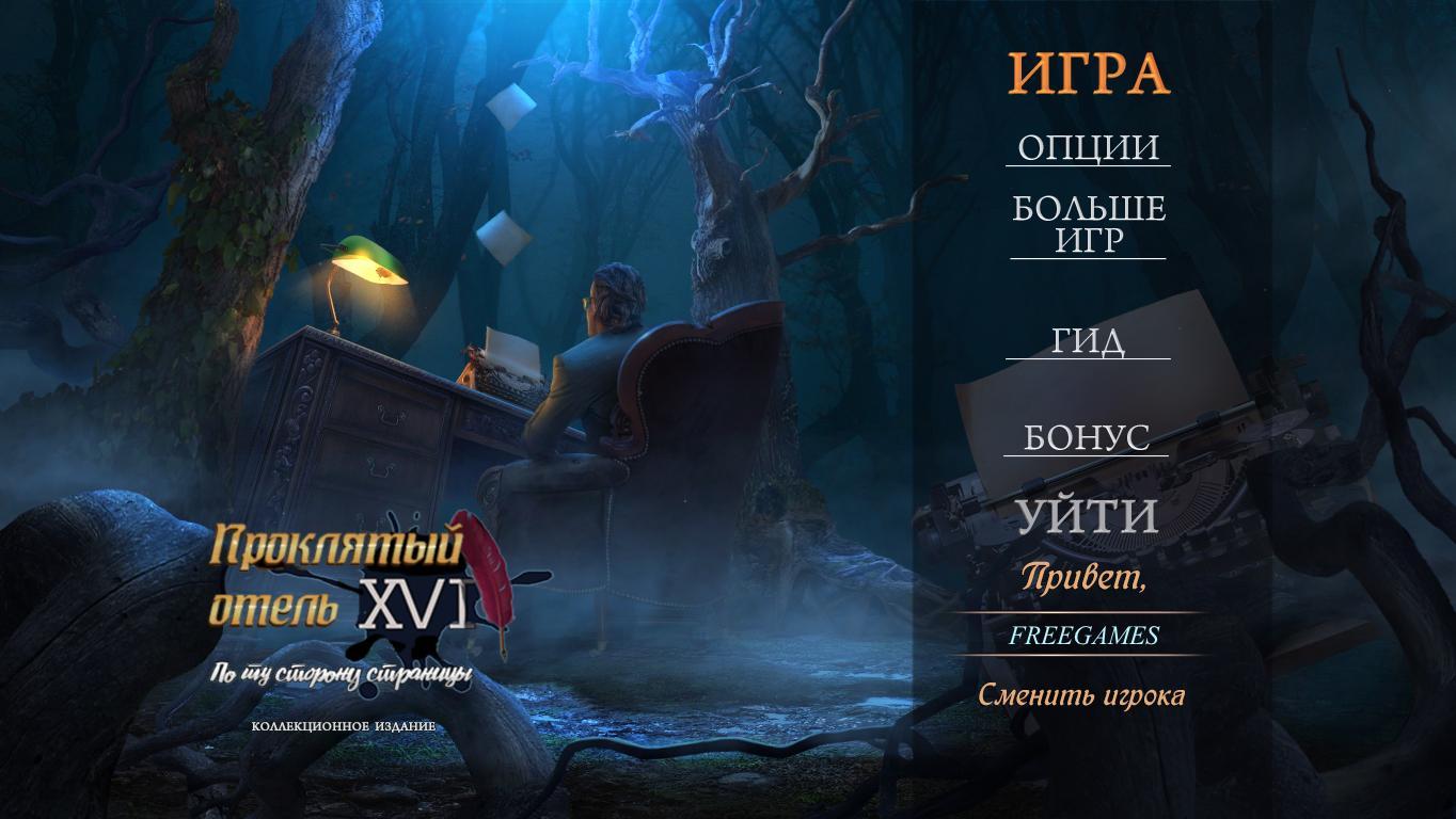 Проклятый отель 17: По ту сторону страницы. Коллекционное издание | Haunted Hotel 17: Beyond the Page CE (Rus)