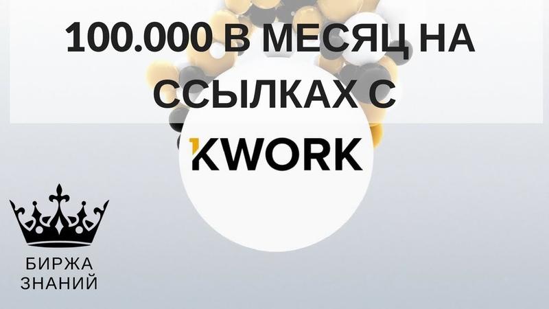 Зарабатываем на кворке перепродавая ссылки. 100 000 в месяц!