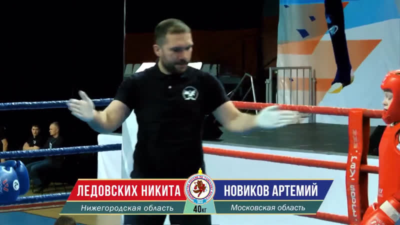 Новиков Артемий,первенство России(синий угол)