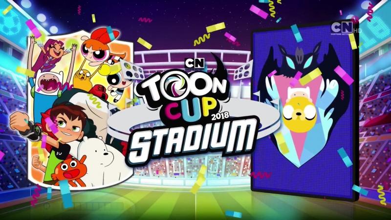 Кубок Мультов - На Сайте Cartoon Network!