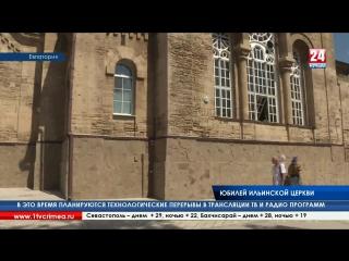 100-летний юбилей со дня освящения храма Святого пророка Илии в Евпатории отмечают духовенство