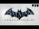 Batman Arkham Origins прохождение - Серия 19 [Первое знакомство с Джокером]