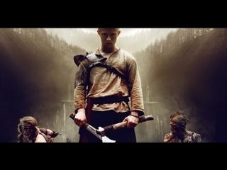 Пропавший / Последний викинг / The Lost Viking (2018) 1080HD [vk.com/KinoFan]