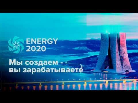ENERGY 2020 ⚡ - НОВЫЙ РОССИЙСКИЙ ВЕНЧУРНЫЙ СТАРТАП