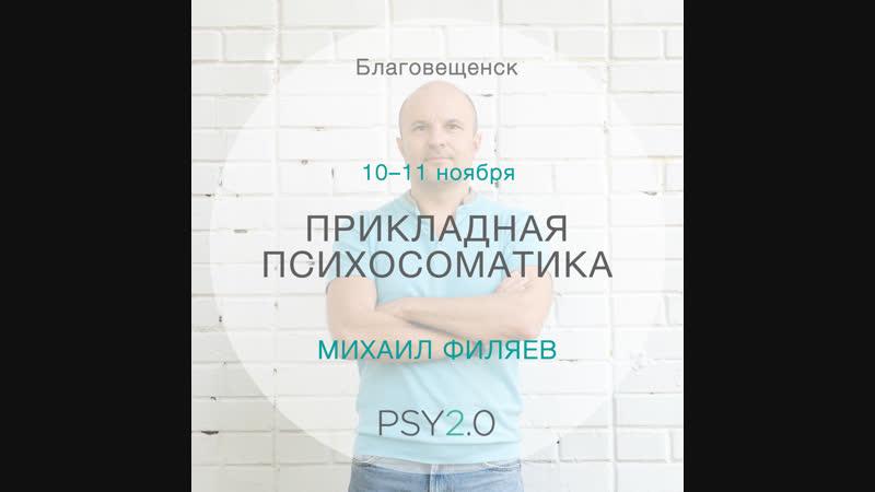 Промо.Михаил Филяев - преподаватель Школы PSY2_0