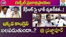 గజ్వెల్ ప్రజాభిప్రాయం 5 | Public Opinion On Telangana Elections | Who Is Next CM ? | Myra Media