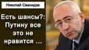 Есть шансы Путину все это не нравится ... Николай Сванидзе 20.07.2018