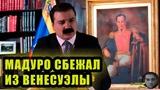 Мадуро сбежал из Венесуэлы