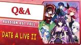 Date A Live 2 Q&ampA (Marie Bibika &amp Roro Ai Russian Full Cover)