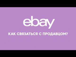 Как связаться с продавцом на ebay?