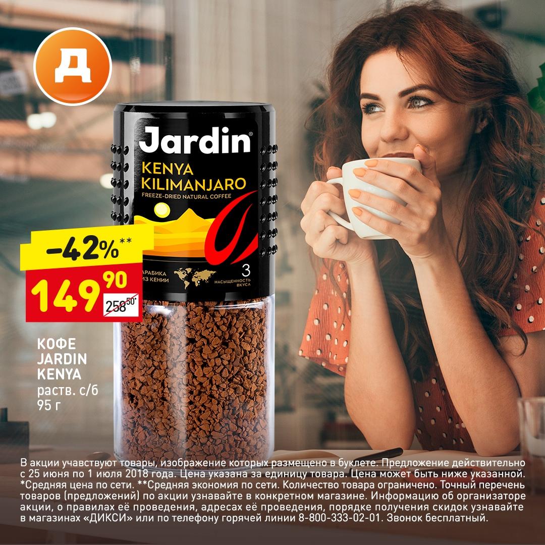 Скидки на кофе JARDIN KENYA в магазинах Дикси