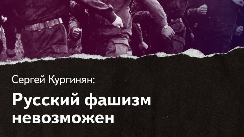 Кургинян почему русский фашизм в принципе невозможен, а коммунизм был и будет только русский
