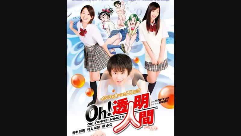 Oh! Toumei ningen (2010)