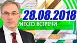 Место встречи 28.08.2018 Отношения России и 3anaдa!