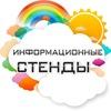 Информационные стенды Vetkor.net