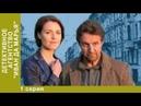 Детективное агентство Иван да Марья 1 серия Детектив