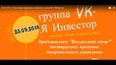 23.09.2018. Обзор инвестиционных проектов группо ВК Я Инвестор