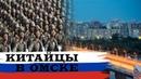Китайцы оккупировали Омск Китайцы захватывают Сибирь