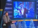 Своя игра - Вопросы от Деда Мороза (НТВ, 28.12.2008)