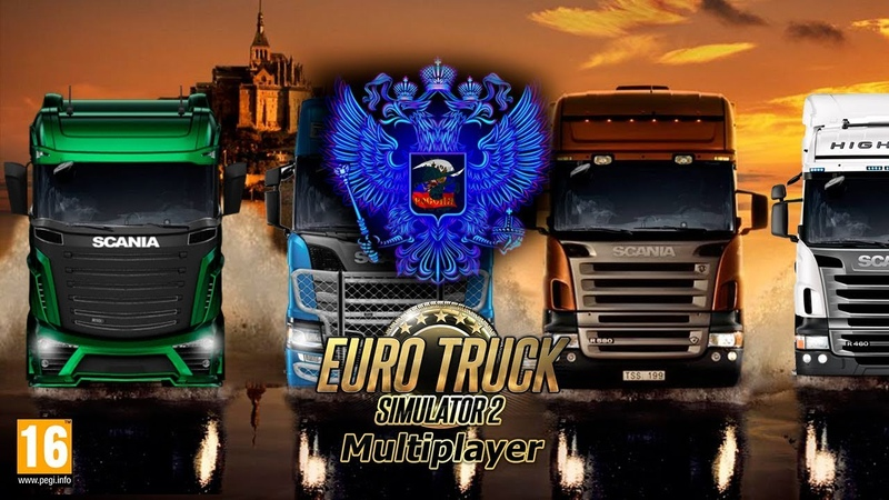 Euro Truck Simulator 2 мультиплеер - пятничный ДД - что ждет RusA ?