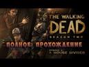 The Walking Dead: Season Two/ Ходячие мертвецы/ Telltale Games / Второй сезон/ Эпизод 2