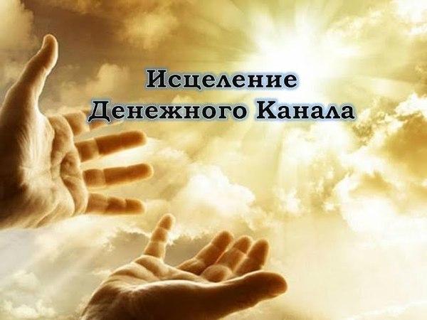 ЕЛЕНА БАРШЕВА Исцеление Денежного Канала 2018 05 31
