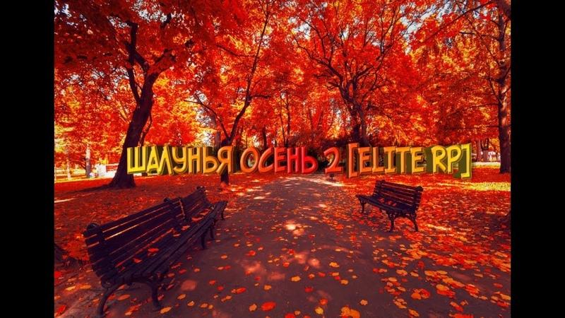 Шалунья осень № 2 [ELITE RP]