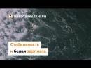 Найти работу для мужчины 32 года в Казани