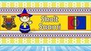 The Sound of the Skolt Saami Language (Numbers, Phrases Tongue Twister)