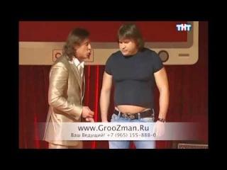 Ведущий Вашего Праздника - Грузман Игорь