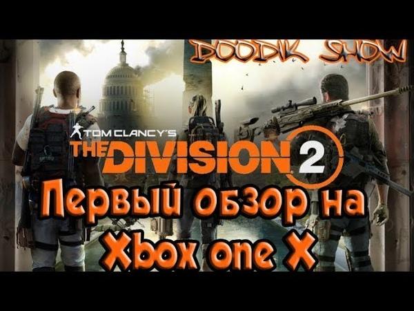 😷The Division 2😷 обзор на 🎮Xbox one x 4K.часть 1☣️