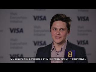 Победа и 5 млн рублей. Visa's Everywhere Initiative